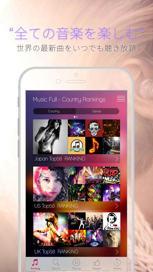 世界の人気曲が無料で聴ける音楽アプリ!MusicFull(ミュージックフル)for YouTubeのスクリーンショット_1