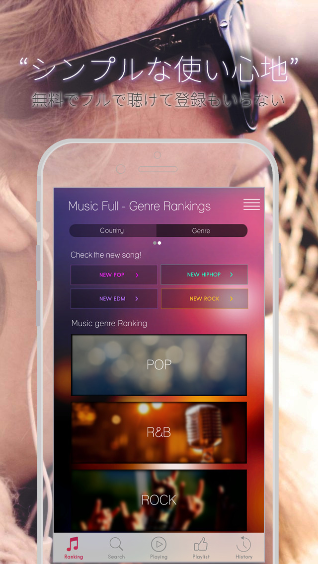 世界の人気曲が無料で聴ける音楽アプリ!MusicFull(ミュージックフル)for YouTubeのスクリーンショット_2