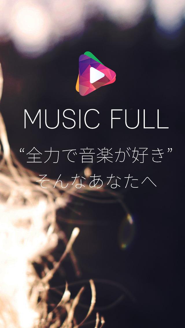 世界の人気曲が無料で聴ける音楽アプリ!MusicFull(ミュージックフル)for YouTubeのスクリーンショット_3