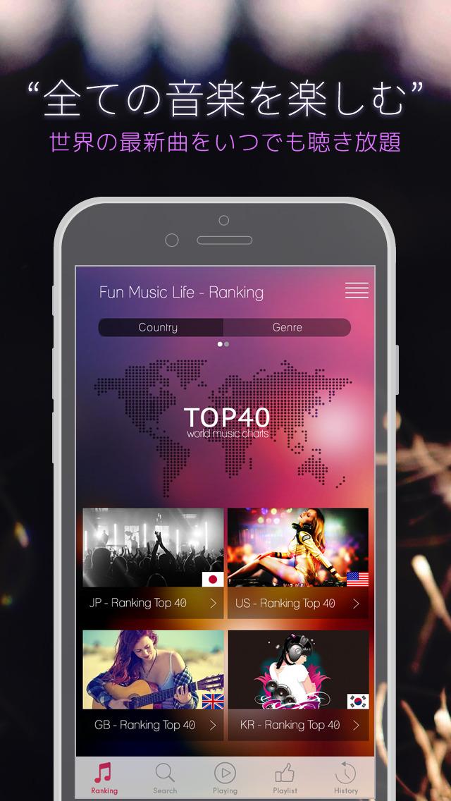 無料で音楽を楽しむアプリ!Fun Music Life -ファン ミュージック ライフ for YouTubeのスクリーンショット_1