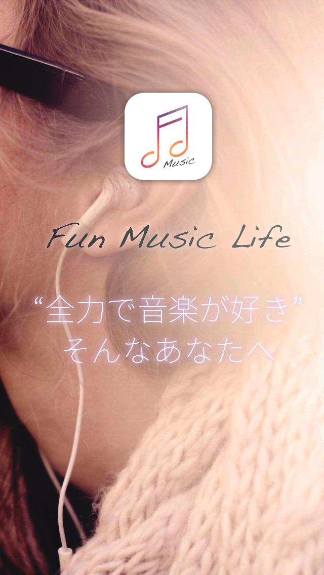 無料で音楽を楽しむアプリ!Fun Music Life -ファン ミュージック ライフ for YouTubeのスクリーンショット_3