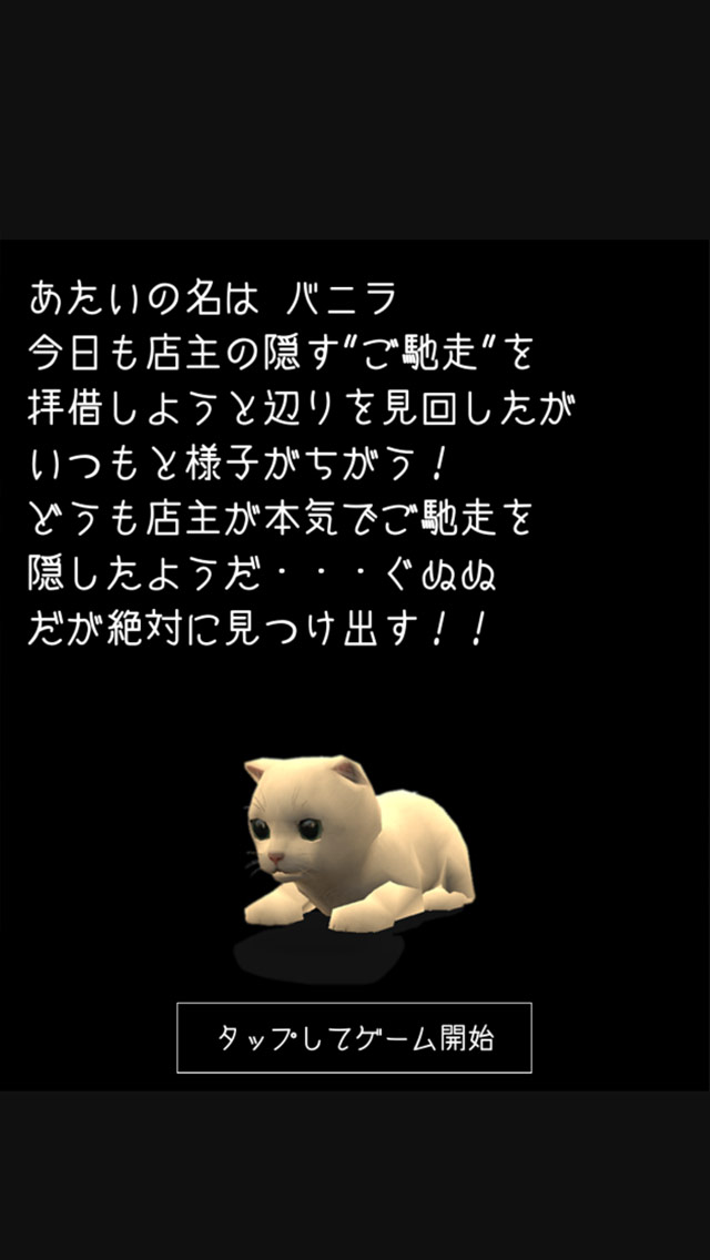 脱出ゲーム 謎解きにゃんこ3 ~ダイニングダーツバー~のスクリーンショット_5