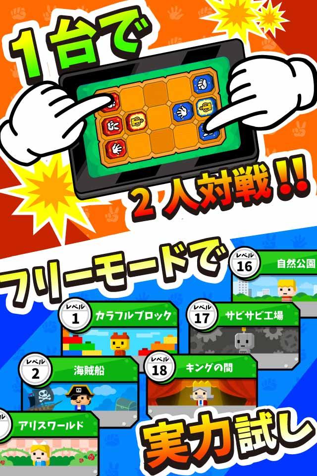 対戦!じゃんけん将棋のスクリーンショット_2