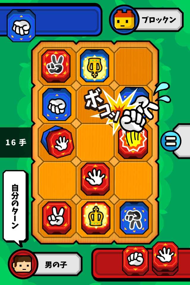 対戦!じゃんけん将棋のスクリーンショット_3