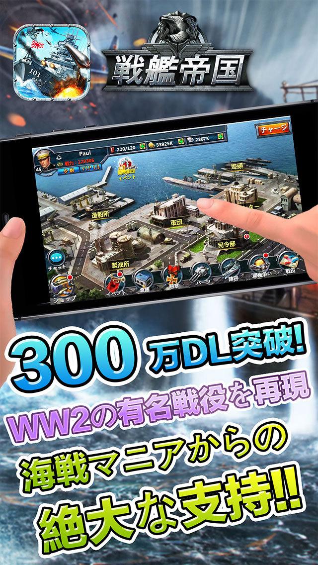 戦艦帝国-大人がハマる本格海戦ゲーム,200艘の実在戦艦を集めろ!のスクリーンショット_1