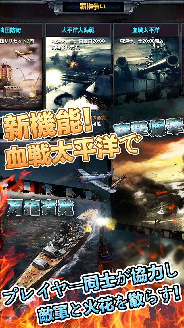 戦艦帝国-大人がハマる本格海戦ゲーム,200艘の実在戦艦を集めろ!のスクリーンショット_2