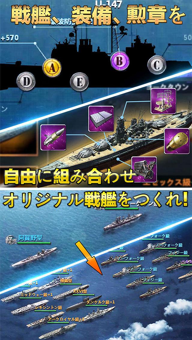 戦艦帝国-大人がハマる本格海戦ゲーム,200艘の実在戦艦を集めろ!のスクリーンショット_4