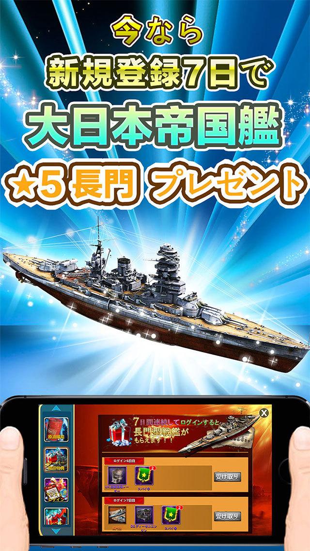 戦艦帝国-大人がハマる本格海戦ゲーム,200艘の実在戦艦を集めろ!のスクリーンショット_5