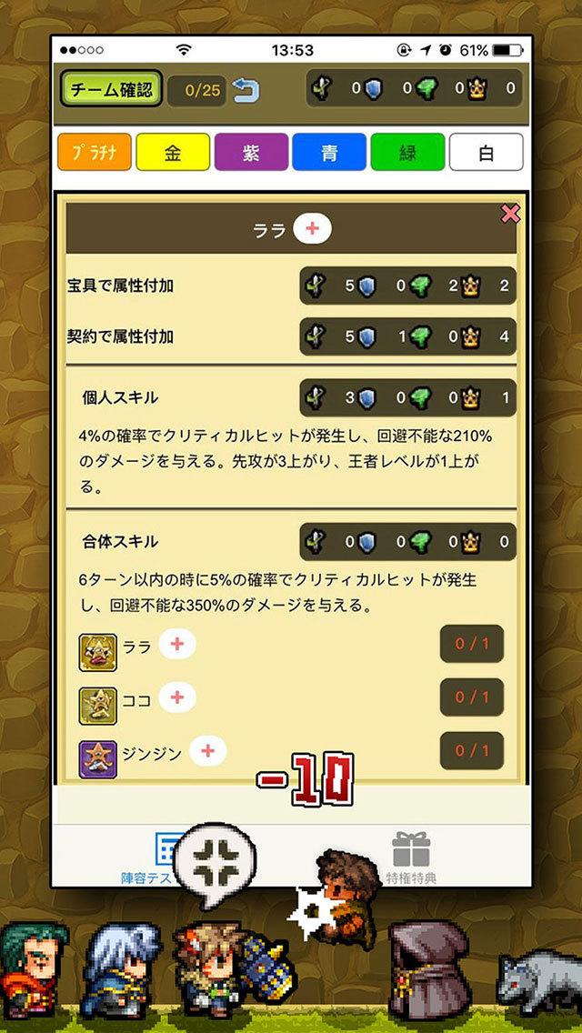 冒険ディグディグ助手のスクリーンショット_3