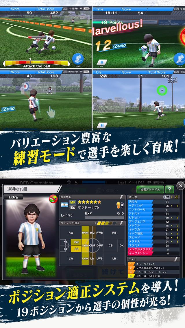 サッカー ゲーム BFBチャンピオンズ~Global Kick-Off~のスクリーンショット_4