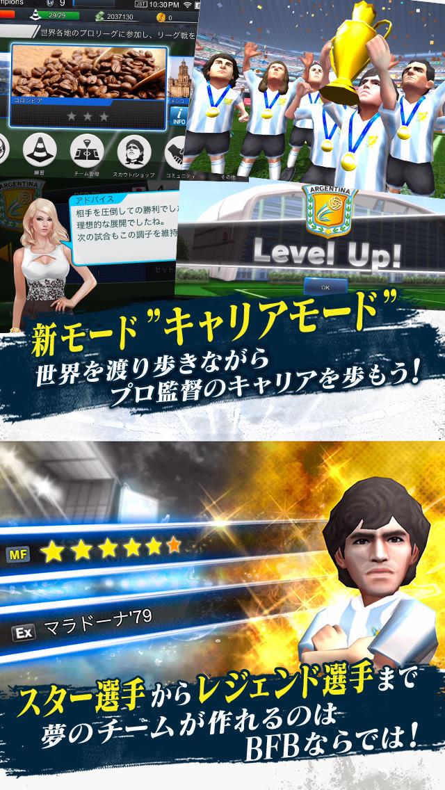 サッカー ゲーム BFBチャンピオンズ~Global Kick-Off~のスクリーンショット_5