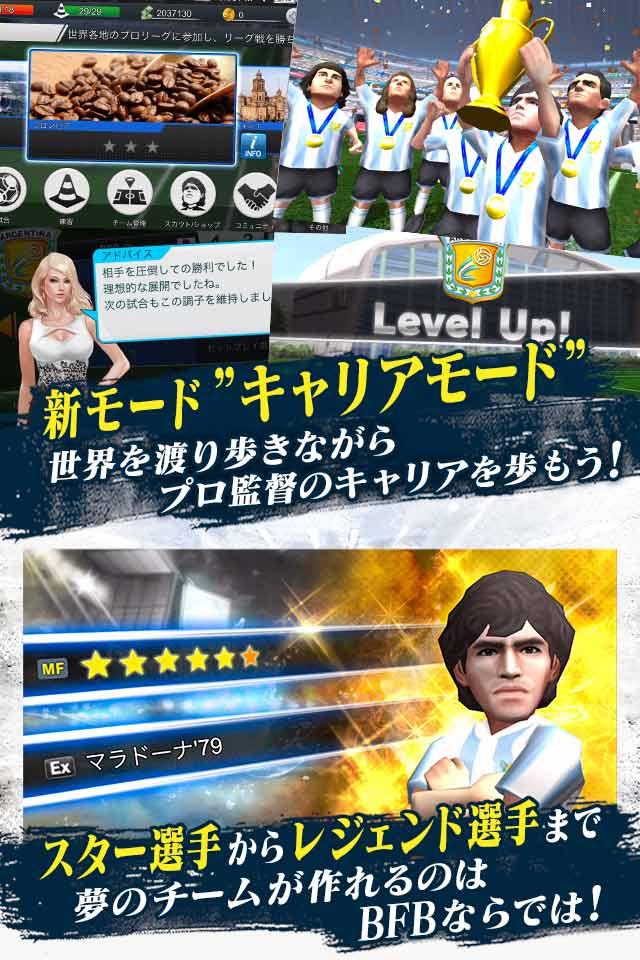 BFBチャンピオンズ2.0のスクリーンショット_5
