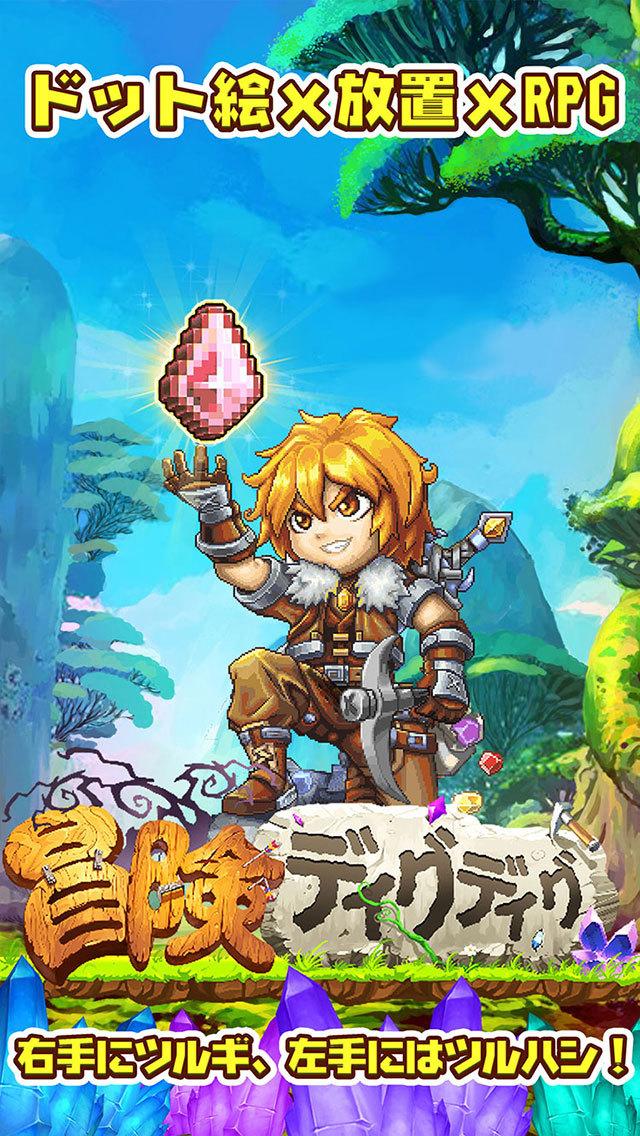 冒険ディグディグ(ドット絵x放置x冒険RPG)のスクリーンショット_1