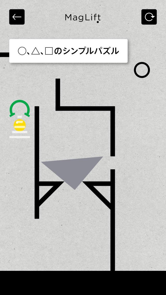 吸引式物理パズル MagLiftのスクリーンショット_1