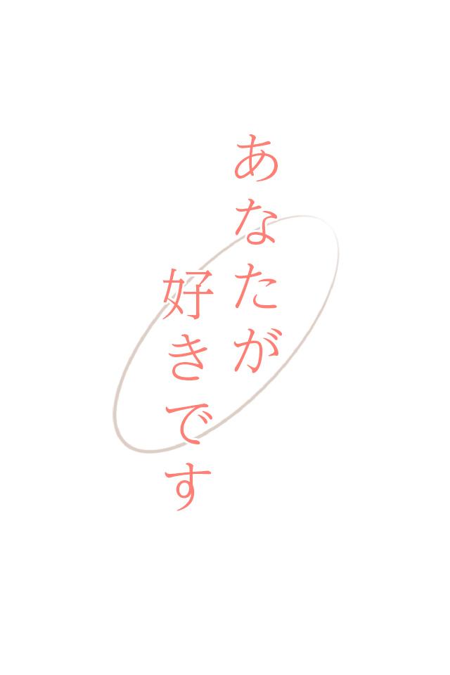 あなたが好きです◇無料のドキドキ胸キュン恋愛・青春ゲームのスクリーンショット_5