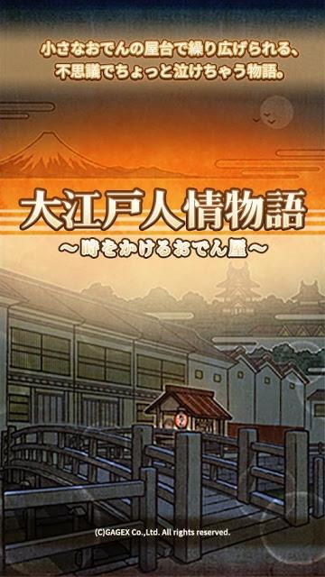 大江戸人情物語 ~時をかけるおでん屋~のスクリーンショット_1