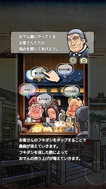 大江戸人情物語 ~時をかけるおでん屋~のスクリーンショット_3