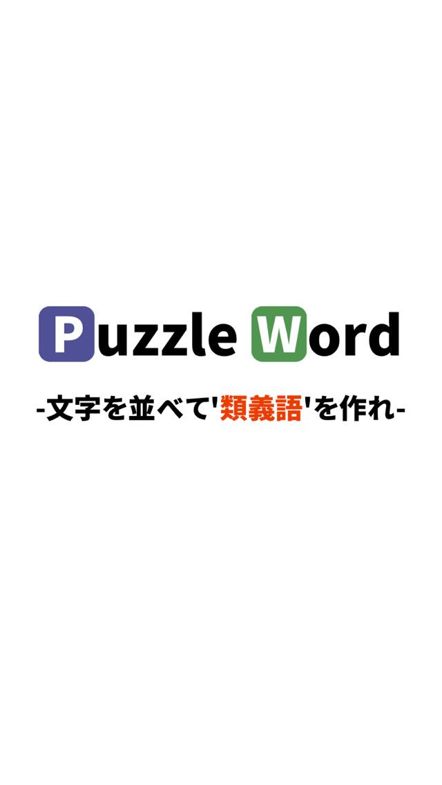 パズルワード2-おすすめ脳トレ無料の暇つぶし ゲームのスクリーンショット_1