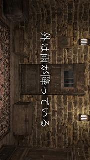 脱出ゲーム rainのスクリーンショット_5
