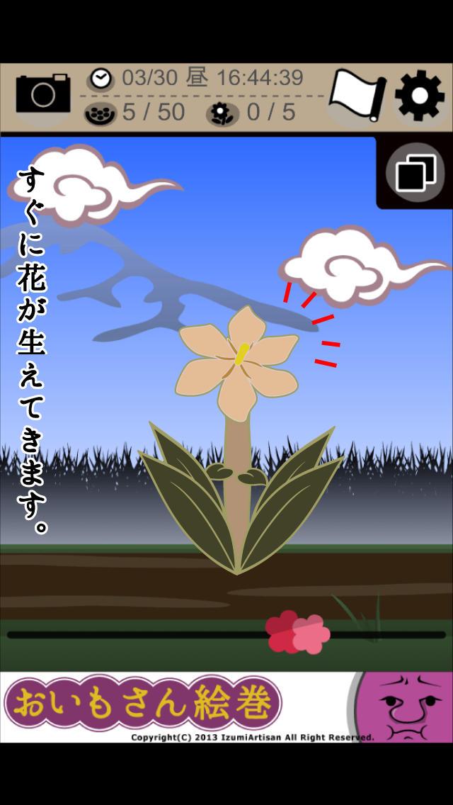 おいもさん絵巻 -栽培収穫ゲーム-のスクリーンショット_2