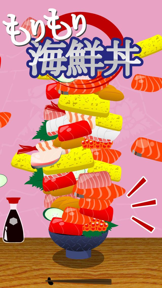 もりもり海鮮丼のスクリーンショット_1