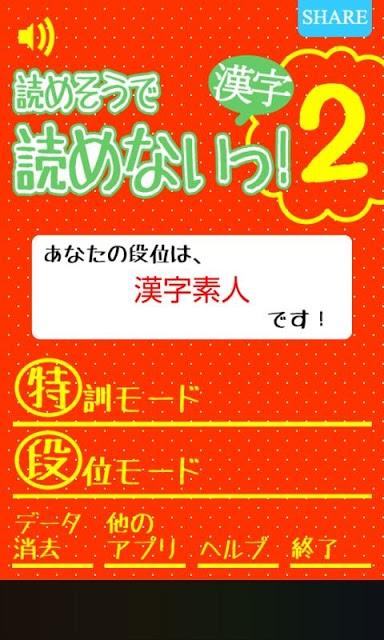 読めそうで読めないっ!2 -漢字クイズ-のスクリーンショット_1