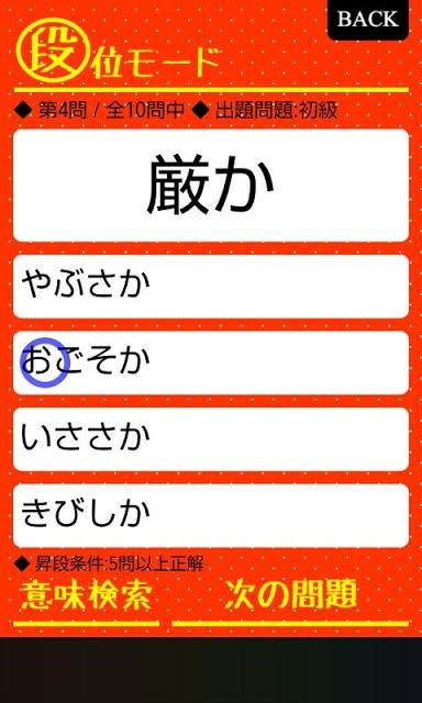 読めそうで読めないっ!2 -漢字クイズ-のスクリーンショット_2