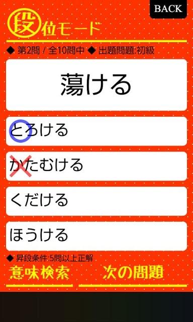 読めそうで読めないっ!2 -漢字クイズ-のスクリーンショット_3