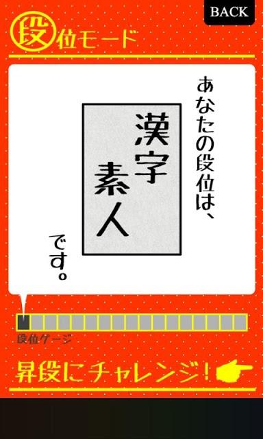 読めそうで読めないっ!2 -漢字クイズ-のスクリーンショット_4