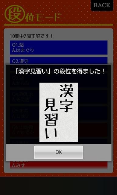 読めそうで読めないっ!2 -漢字クイズ-のスクリーンショット_5