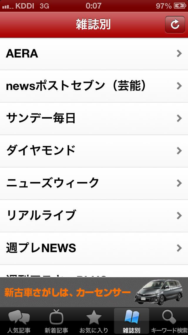 【完全無料】週刊誌まとめ読みのスクリーンショット_2