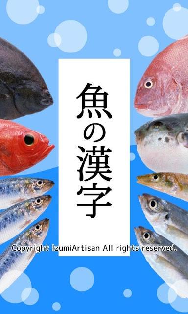 魚の漢字-魚介類の漢字クイズ-のスクリーンショット_1