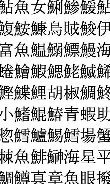 魚の漢字-魚介類の漢字クイズ-のスクリーンショット_2