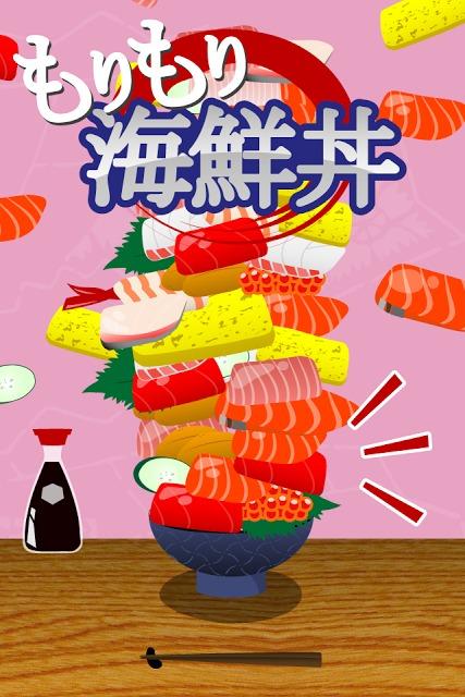 もりもり海鮮丼 -暇潰しミニゲーム-のスクリーンショット_1