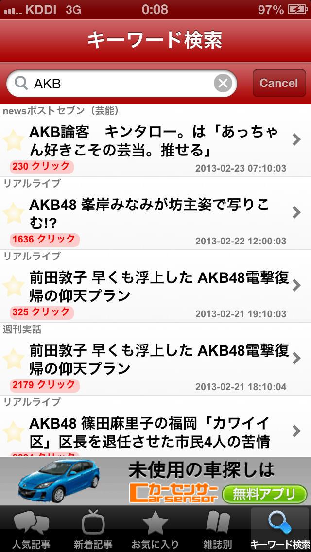 【完全無料】週刊誌まとめ読みのスクリーンショット_3