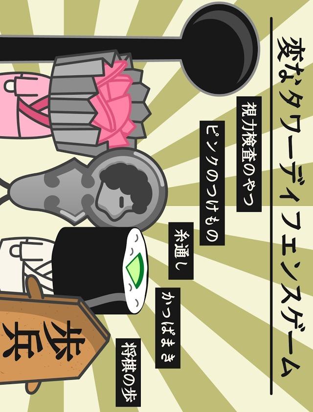 脇役ファイターズ-タワーディフェンスゲーム-のスクリーンショット_4