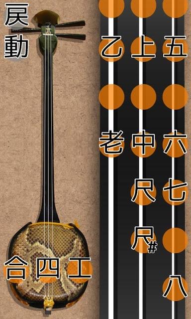 ふんいき三線 -簡易沖縄三線プレイヤー-のスクリーンショット_3