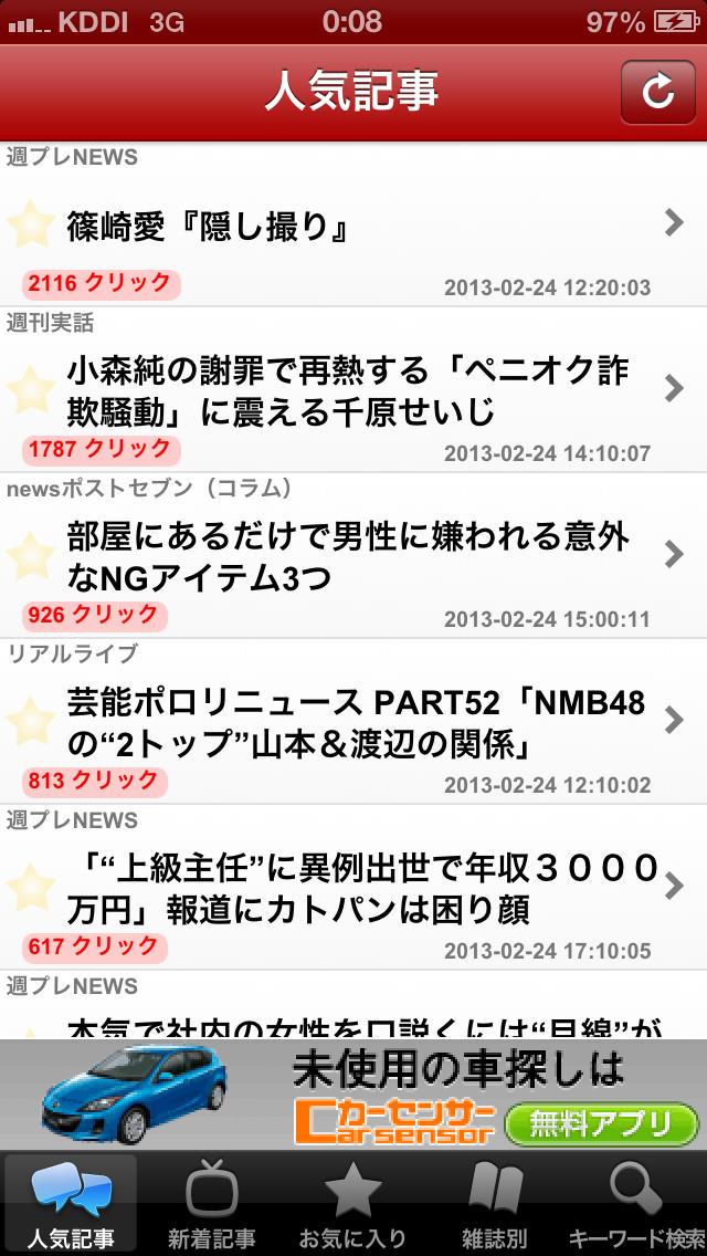 【完全無料】週刊誌まとめ読みのスクリーンショット_4