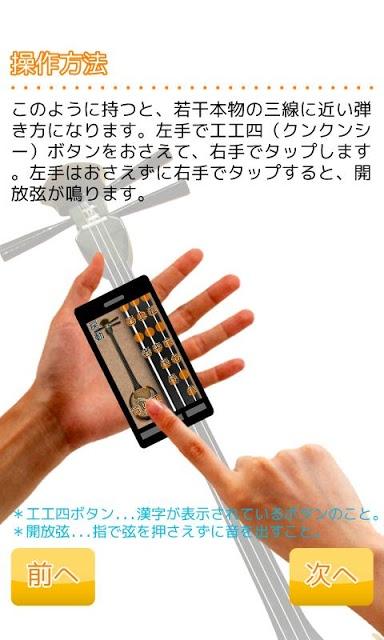 ふんいき三線 -簡易沖縄三線プレイヤー-のスクリーンショット_5
