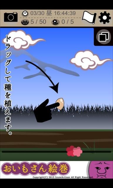 おいもさん絵巻 -栽培収穫ゲーム-のスクリーンショット_1