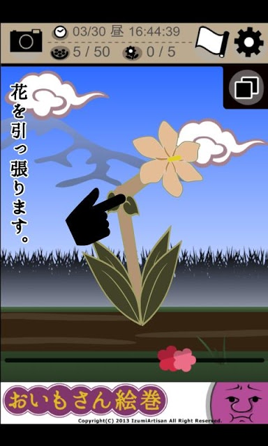 おいもさん絵巻 -栽培収穫ゲーム-のスクリーンショット_3
