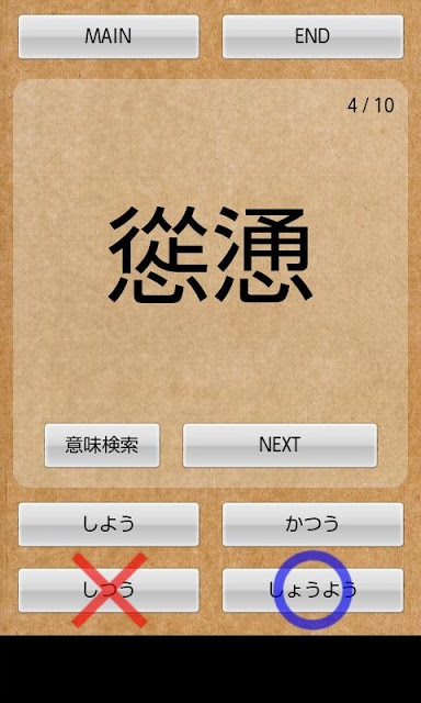 激難漢字。-難読漢字クイズ-のスクリーンショット_1