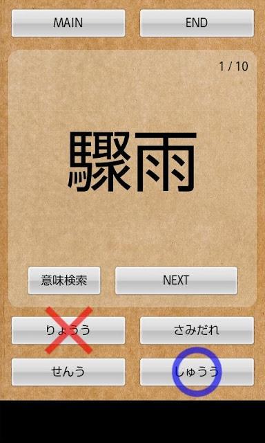 激難漢字。-難読漢字クイズ-のスクリーンショット_2