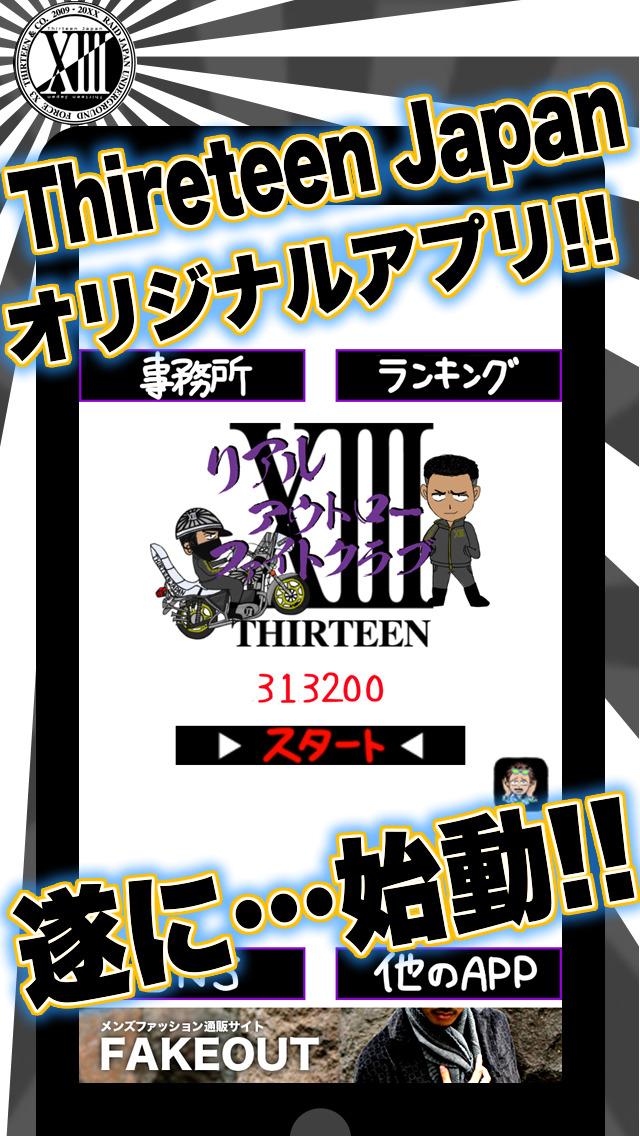 ThirteenJapan リアルアウトローファイトクラブ ~不良路上喧嘩伝説~のスクリーンショット_1