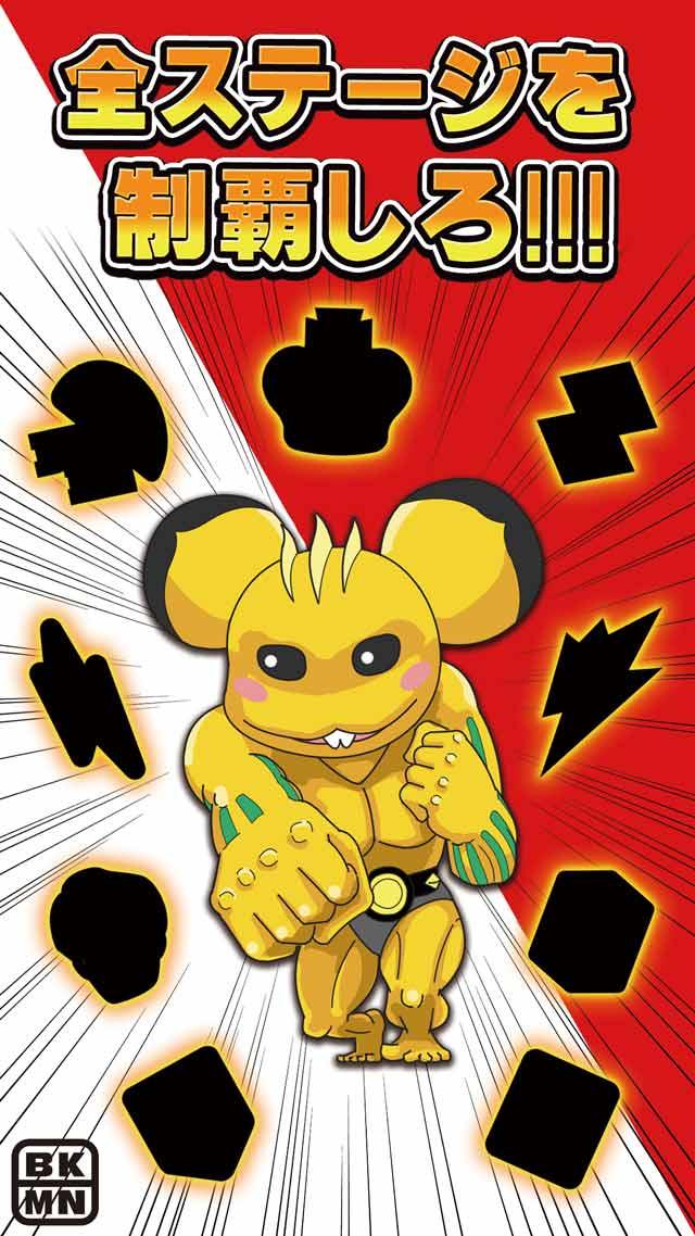 無料ゲーム【BOKEMON】トボケモンスターを進化させるで!のスクリーンショット_1