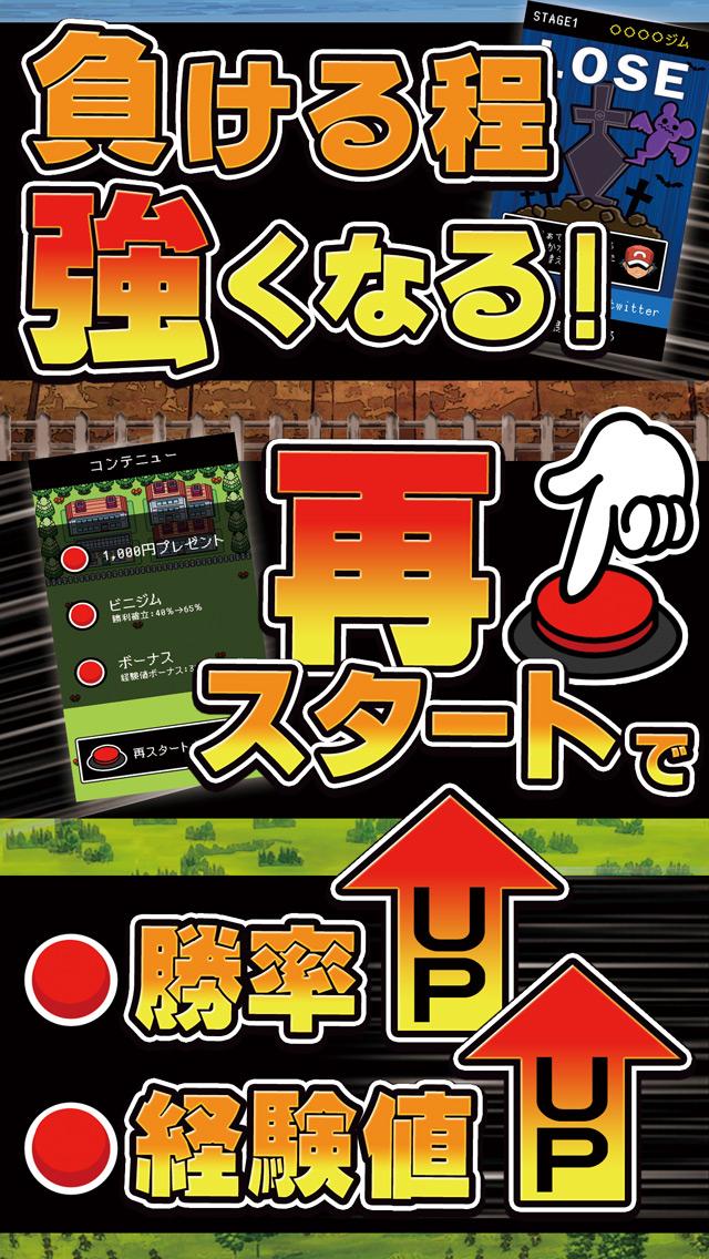 無料ゲーム【BOKEMON】トボケモンスターを進化させるで!のスクリーンショット_3
