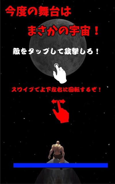筋肉兄貴の宇宙戦争!のスクリーンショット_1