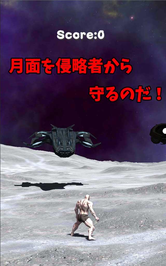 筋肉兄貴の宇宙戦争!のスクリーンショット_2