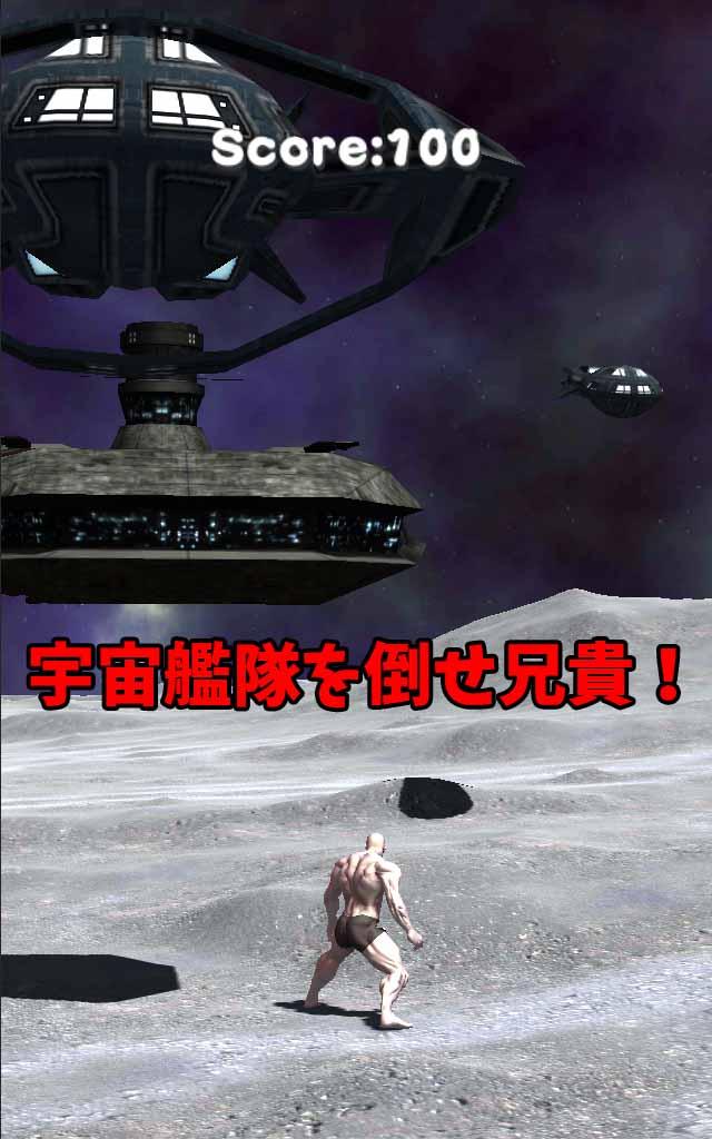 筋肉兄貴の宇宙戦争!のスクリーンショット_4
