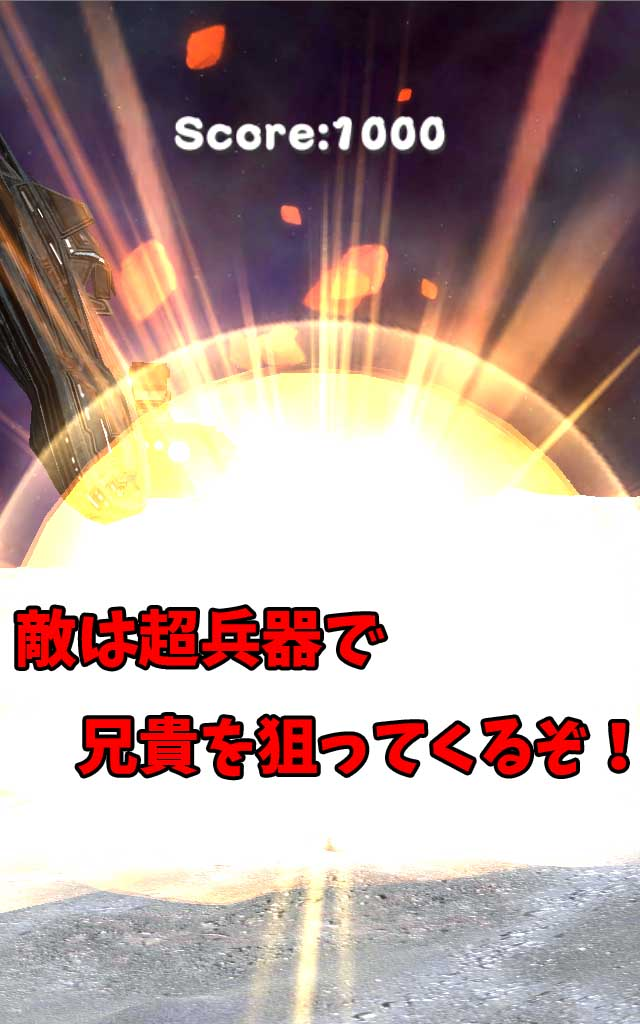 筋肉兄貴の宇宙戦争!のスクリーンショット_5